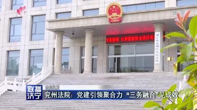 """兖州法院:党建引领聚合力""""三务融合""""见成效"""