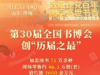 """第30届全国图书交易博览会创""""历届之最"""""""