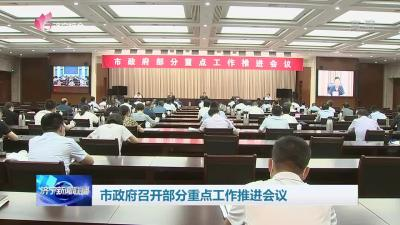 济宁市政府召开会议 部署推进多项重点工作