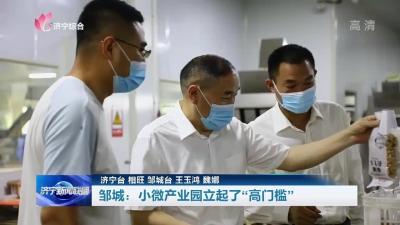 """邹城小微产业园立起了""""高门槛"""",但入驻企业不减反增"""