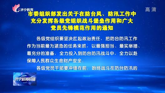 济宁:在防台风防汛工作中充分发挥各级党组织战斗堡垒作用和广大党员先锋模范作用