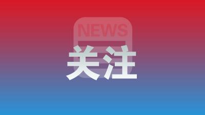 王可同志任中国红十字会党组书记