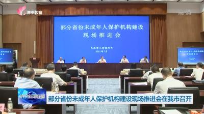 推进未成年人保护工作高质量发展 这场重要会议在济宁召开