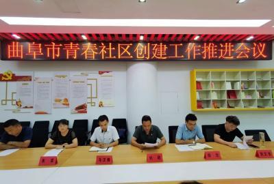 """曲阜团市委创新""""1+3""""工作模式 有序推进""""青春社区""""创建工作"""
