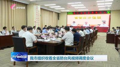 济宁组织收看全省防台风视频调度会议
