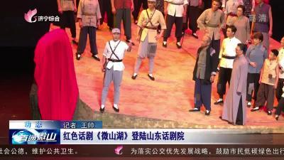 红色话剧《微山湖》登陆山东话剧院