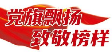 """""""我只想為群眾做點實事"""" —記山東省優秀共產黨員魏偉"""