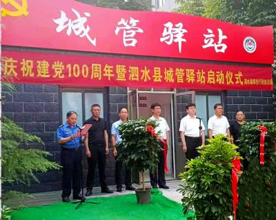"""泗水县第一座""""城管红帆驿站""""建成启用"""