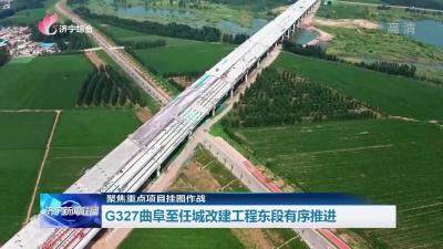 G327曲阜至任城改建工程东段有序推进