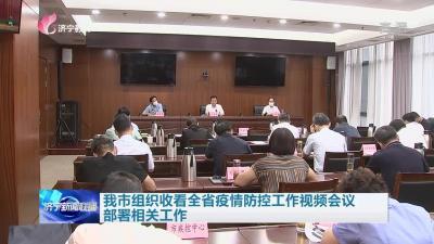 济宁市组织收看全省疫情防控工作视频会议