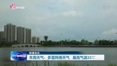 本周天气:多雷阵雨天气 最高气温33℃