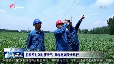 积极应对强对流天气 确保电网安全运行
