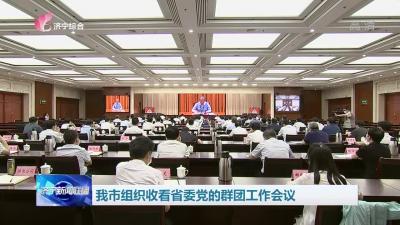 我市组织收看省委党的群团工作会议