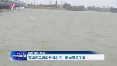 微山湖二级坝开闸泄洪 确保安全度汛