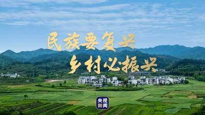 建设美丽乡村,梦圆全面小康