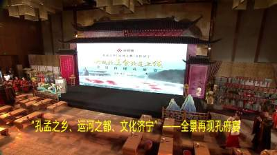 千年传承孔府菜:讲述中华优秀传统文化