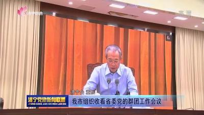 济宁市组织收看省委党的群团工作会议