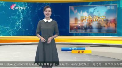 财金济宁-20210720