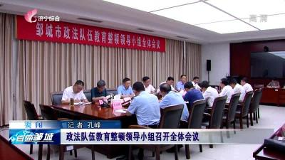 政法队伍教育整顿领导小组召开全体会议