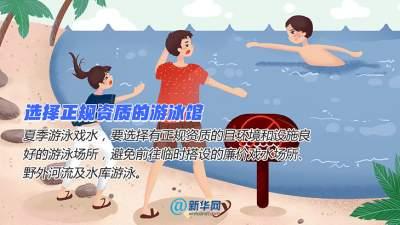 夏日游泳,这些个人防护你准备好了吗?