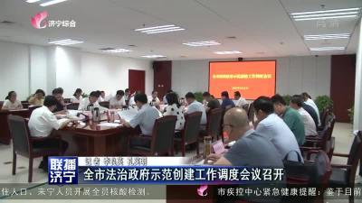 全市法治政府示范创建工作调度会议召开