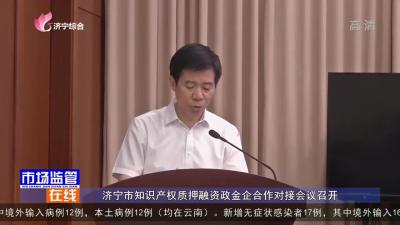 济宁市知识产权质押融资金企合作对接会议召开
