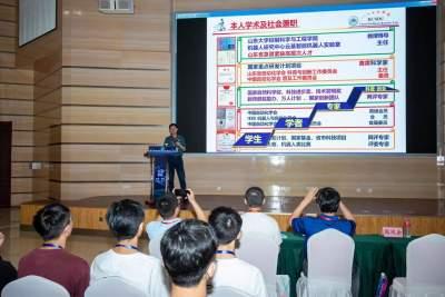 山东省大学生机器人大赛创新创业主题报告会在邹城举行