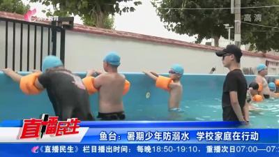 鱼台:暑期少年防溺水  学校家庭在行动