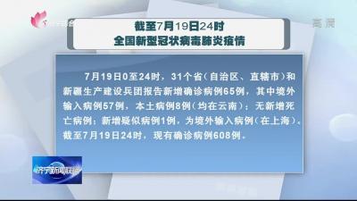 截至7月19日24时全国新型冠状病毒肺炎疫情