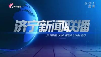 济宁新闻联播20210723