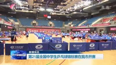 第21届全国中学生乒乓球锦标赛在我市开赛