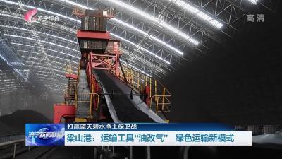 """梁山港推行运输工具""""油改气"""" 实现绿色运输"""