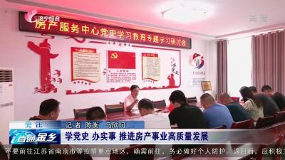 金乡:学党史 办实事 推进房产事业高质量发展