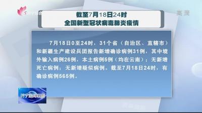 截至7月18日24时全国新型冠状病毒肺炎疫情