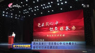 """泗水县举行""""党在我心中 红色耀泉乡""""基层党员讲党课活动"""