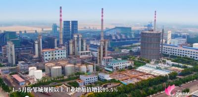 1-5月份邹城规模以上工业增加值增长15.5%