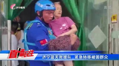济宁蓝天救援队  紧急转移被困群众