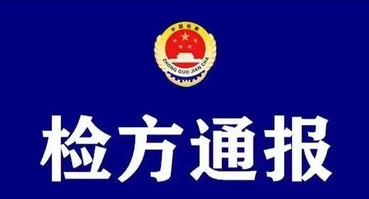 航天投资控股有限公司董事长张陶被批捕并开除党籍