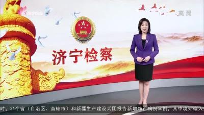 济宁检察—20210722