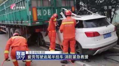 疲劳驾驶追尾半挂车 消防紧急救援