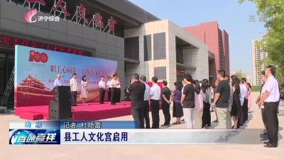 嘉祥:县工人文化宫启用