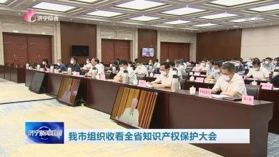 济宁市组织收看全省知识产权保护大会