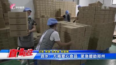 泗水:万箱爱心食品  紧急援助郑州