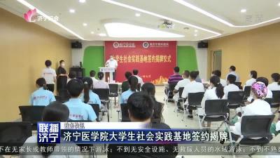 济宁医学院大学生社会实践基地签约揭牌