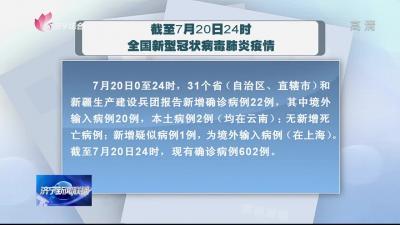 截至7月20日24时全国新型冠状病毒肺炎疫情
