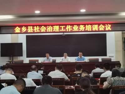 提高群众满意度 金乡县社会治理工作业务再提升