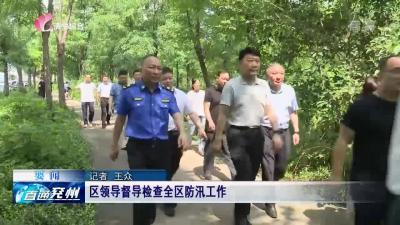 兖州:区领导督导检查全区防汛工作