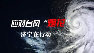 """应对台风""""烟花"""" 济宁新闻客户端开启全时段融媒体直播"""