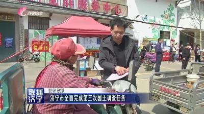济宁市全面完成第三次国土调查任务