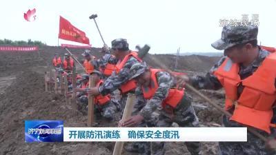 汛期來臨濟寧各地開展防汛演練  確保安全度汛